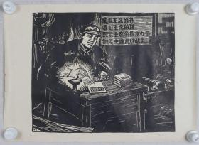 六十年代 佚名 黑白版画《听毛主席的话》一幅(纸本软片,画心约1.8平尺)HXTX382222