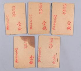 民国时期 姑苏姜四序堂监制 朱砂 五份(每份壹钱装) HXTX382972