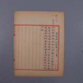 桂系将领 陈炳焜致财政部电文存档文书一份HXTX383463