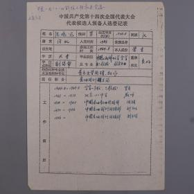 原文化部副部长、中国文联副主席、著名歌曲《在希望的田野上》作词 陈晓光 填写十四大代表候选人预备人选登记表一页HXTX383464