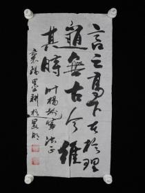 中央党校教授 叶扬旧藏:云南省社会学会副会长 钟明喜书法作品一幅HXTX382949