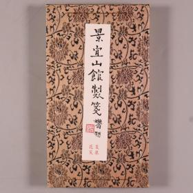 景宜山馆制笺  复泉花笺 四种共四十张 带锦盒 HXTX239007