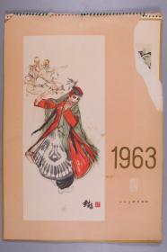 1963年人民美术出版社 美术挂历一件  HXTX383566