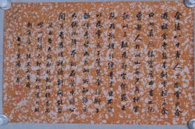 清末进士、著名书法家 潘龄皋 书法作品一幅(尺寸:37.5*58cm,钤印:潘龄皋印) HXTX383598