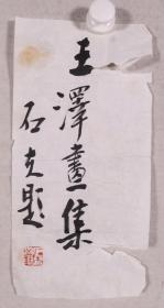 著名书画家、大写意花鸟画代表人 郭石夫 作 书法作品《王泽画集》一幅(纸本软片,画心约0.4平尺,钤印:石夫之玺)HXTX330943