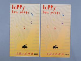 中央音樂學院楊-儒-懷夫婦舊藏:星海音樂學院音研所所長,教授 任達敏 等賀卡兩件HXTX383836
