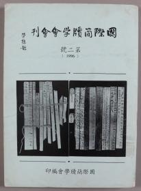 著名考古学家、简牍学家、甘肃省文物保护研究所所长 何双全 签赠《国际简牍学会会刊》一册 HXTX330263