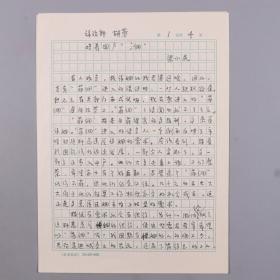 北京工商大学教授,著名经济学家 梁小民手稿一份四页HXTX383458