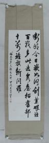 开国大校、朝鲜战争38军113师参谋长 庞坦直 1994年作 书法作品《陈毅 梅岭四首之一》一幅(纸本镜心,画心约4.2平尺,钤印:庞坦直印、坦直)HXTX329821
