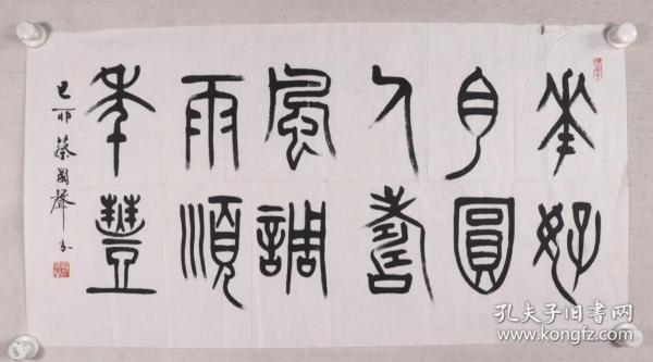 著名书法家、知名文物鉴定专家 蔡国声 1999年作 书法作品《花好月圆人寿 风调雨顺年丰》一幅(纸本软片,画心约3.4平尺,钤印:蔡国声、长年)HXTX331641