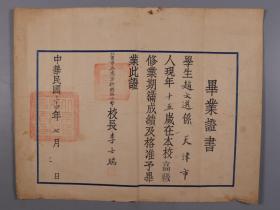 民国三十四年 北京市立东单新开路小学 毕业证书一张(时任校长 李士瑞签发)HXTX329264
