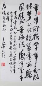 同一来源:安徽省诗词学会副会长、作家 俞乃蕴 书法作品一幅(纸本立轴,画芯尺寸:57*29cm,钤印:俞乃蕴)HXTX384088