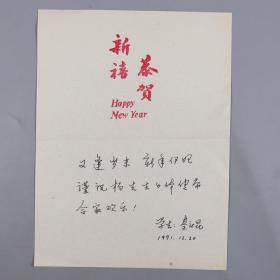 中央音樂學院楊-儒-懷夫婦舊藏:河北師范大學音樂學院教授、和聲學碩士生導師、副院長 秦慶昆 賀卡一件HXTX383828