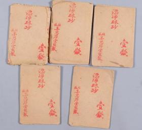民国时期 姑苏姜四序堂监制 朱砂 五份(每份壹钱装) HXTX382974