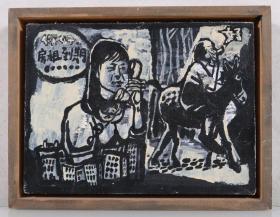 某美术机构旧藏:佚名 《房租到期》油画一幅带框(尺寸:18*23cm)HXTX244902