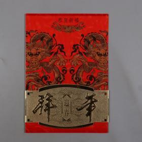 中央音樂學院楊-儒-懷夫婦舊藏:四川音樂學院第三任校長、著名作曲家、音樂教育家 李忠勇賀卡一件HXTX383798
