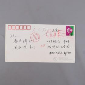 中央音樂學院楊-儒-懷夫婦舊藏:華南師范大學音樂學院教授 郭和初賀卡一件HXTX383834