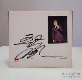 日本歌坛巨星、曾与中邓丽君合唱过许多经典歌曲 五木宏 签名卡纸一幅(有钤印,附照片一枚) HXTX330274