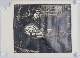 六十年代 佚名 黑白版画《听毛主席的话》一幅 HXTX382221