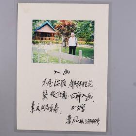 中国人民大学法律系刑法教研室原主任 鲁风毛笔诗稿《入画》一份,粘贴照片已张(已塑封)HXTX383459