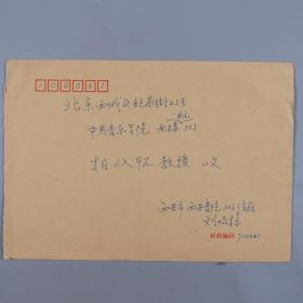 中央音樂學院楊-儒-懷夫婦舊藏:鋼琴演奏家、教育家 劉暢標夫婦 賀卡一件附封HXTX383814