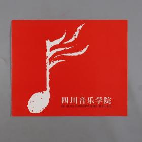 中央音樂學院楊-儒-懷夫婦舊藏:四川音樂學院第三任校長、著名作曲家、音樂教育家 李忠勇賀卡一件HXTX383784