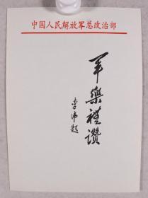 开国少将、总政治部宣传部部长、中国音乐家协会常务理事  李伟 作 书法作品《军乐礼赞》一幅(纸本软片,画心约0.4平尺)HXTX330948