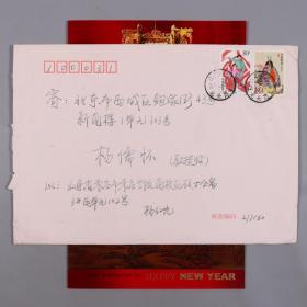 中央音樂學院楊-儒-懷夫婦舊藏:寧波大學藝術學院音樂系講師 楊紅光賀卡一件HXTX383807