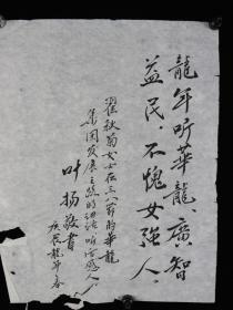 中央党校教授 叶扬旧藏:叶扬书法作品三幅(纸本软片,尺寸:29*23、66*44、71*48cm)HXTX382947