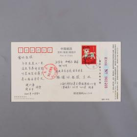 中央音樂學院楊-儒-懷夫婦舊藏:音樂家、作曲家 錢仁康、上海音樂學院教授錢亦平父女 賀卡一件HXTX383806