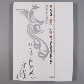 中国著名民族唱法女高音歌唱家、国家一级演员、中国音协副主席 宋祖英 2009年签名《2009 魅力中国——中国鸟巢夏季音乐会》精装一册HXTX383305
