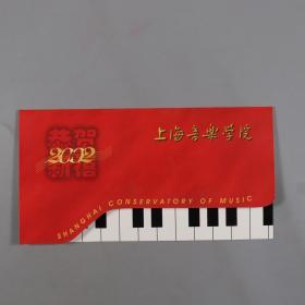 中央音樂學院楊-儒-懷夫婦舊藏:音樂家、作曲家 錢仁康、上海音樂學院教授錢亦平父女 賀卡一件HXTX383786