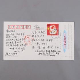 中央音樂學院楊-儒-懷夫婦舊藏:音樂家、作曲家 錢仁康、上海音樂學院教授錢亦平父女 賀卡一件HXTX383826