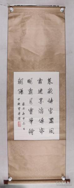 溥仪胞弟、著名书法家、原中国书协名誉理事 溥杰 1980年作 书法作品《暮岁诗家画 风云游墨海》一幅(纸本立轴,画心约2.5平尺,钤印:爱新觉罗溥杰)HXTX331642