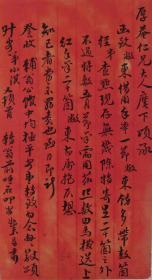 """【杨岳斌上款】清末 小淇 毛笔信札一通一页(提及""""弟查点现存无几,除特寄呈二十个之外""""等事宜)HXTX330284"""