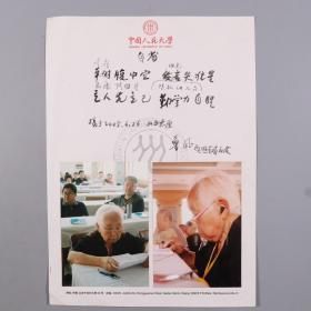 中国人民大学法律系刑法教研室原主任 鲁风毛笔诗稿《自省》一份,粘贴照片两张HXTX383457