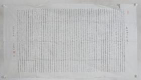 中国书法家协会会员、全国公安文艺艺术联合会会员、北京东方美术馆签约书法家 刘向荣 2002年作 书法作品《启功论书绝句百首》一幅(纸本软片,画心约11.2平尺,钤印:刘向荣印)HXTX235162