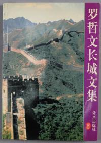 著名古建筑学家、曾任中国文物学会会长、原中国文物研究所所长 罗哲文 签赠《罗哲文长城文集》一册(钤印:罗哲文) HXTX330261