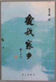 著名民族学家、中国社会学和人类学奠基人之一 费孝通 1999年签赠《我爱家乡》平装本一册 HXTX330248