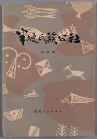 著名考古学家、中国考古学会理事、曾任陕西省考古研究所所长 石兴邦 1980年签赠《半坡氏族公社》一册 HXTX330262