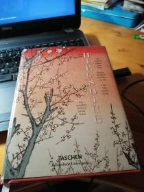 日本浮世绘大辞典