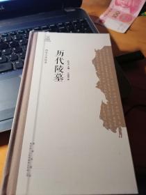 西安小史丛书   历代陵墓
