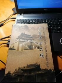 户县文史大观