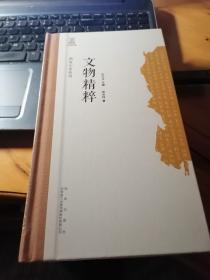 西安小史丛书  文物精粹