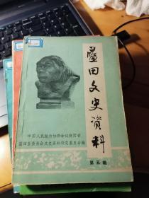 蓝田文史资料  第五辑