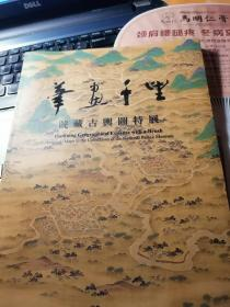 笔画千里---院藏古舆图特展