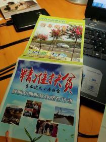 汉中龙头山国际旅游度假区 旅游攻略