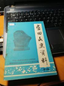 蓝田文史资料   第10辑