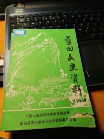 蓝田文史资料 第12辑