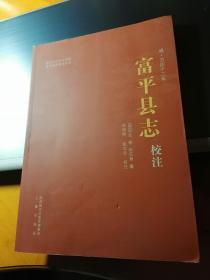 万历十二年 富平县志   校注